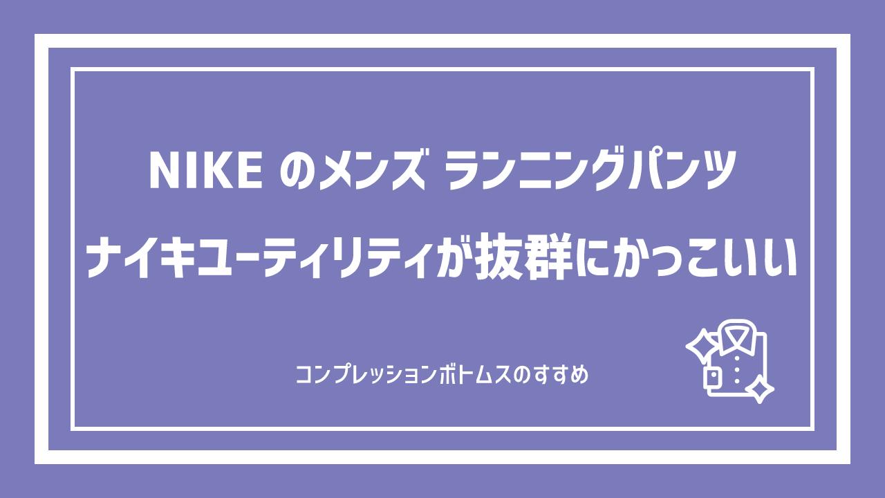 NIKEの[メンズ ランニングパンツ ナイキ ユーティリティ]が抜群にかっこいい