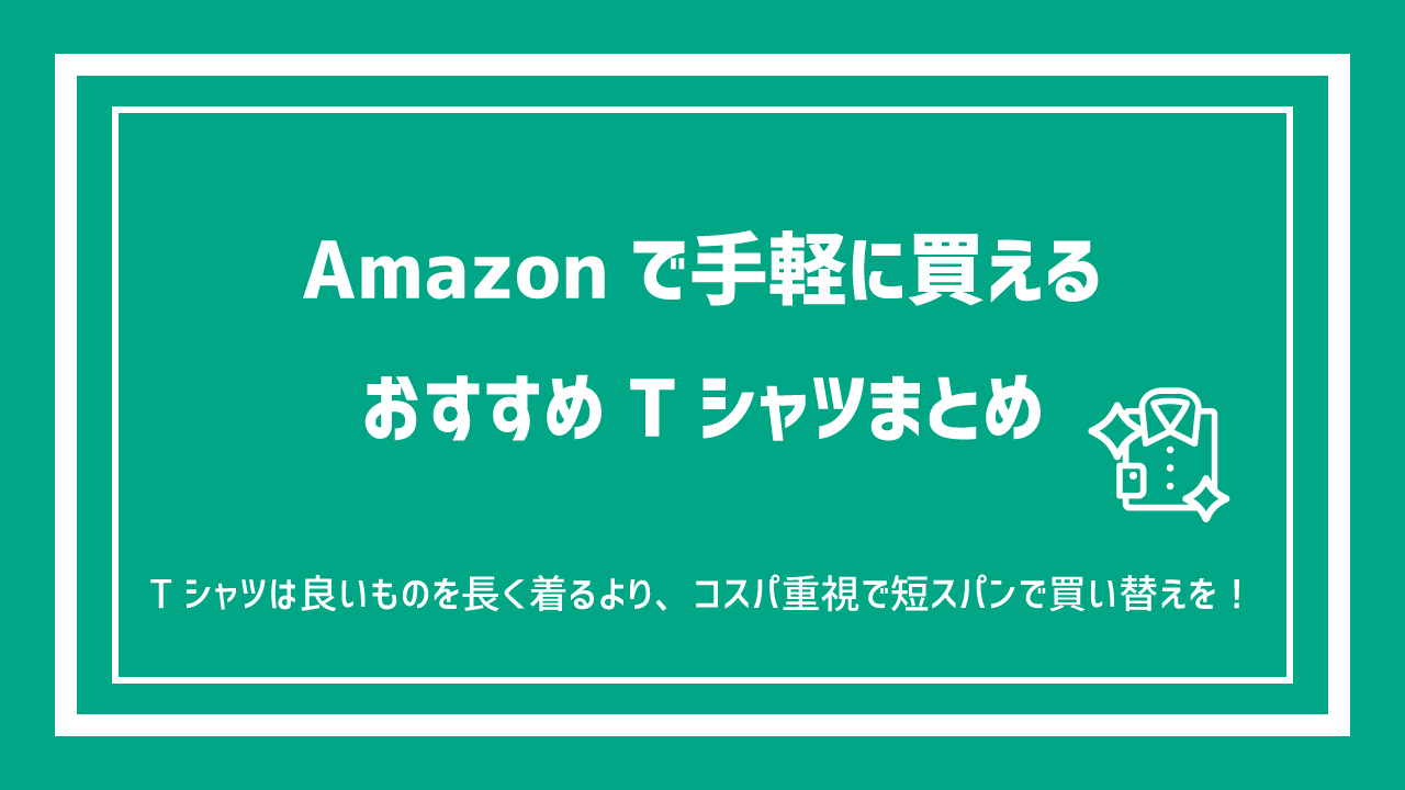 Amazonで手軽に買えるおすすめTシャツまとめ