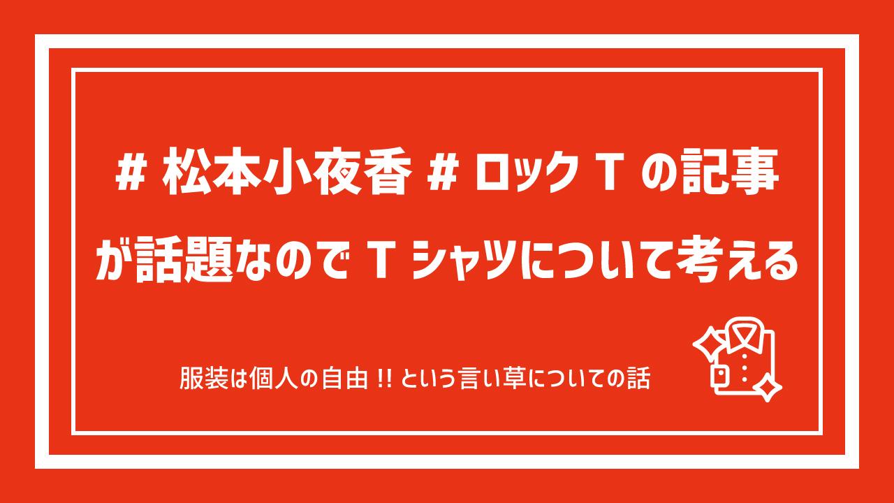 松本小夜香という人が書いたロックT全否定の記事が話題なのでTシャツについて考える