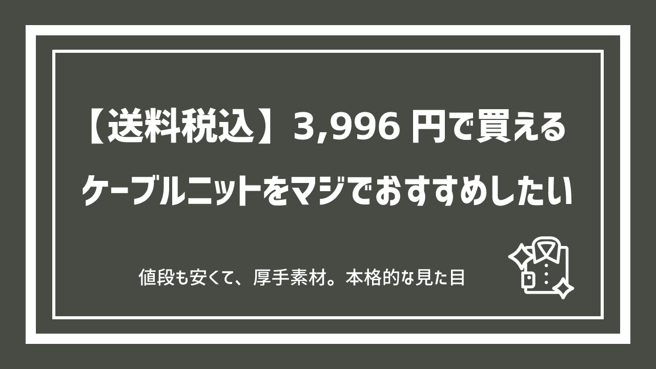 【送料税込】3,996円で買える格安のケーブルニット(厚手)をマジでおすすめする【メンズ】