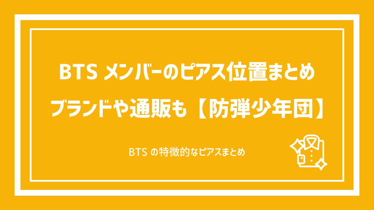 BTSメンバーのピアス位置まとめ|ブランドや通販も【防弾少年団】