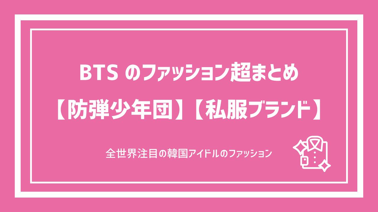 【防弾少年団】BTSのファッション超まとめ【私服ブランド】