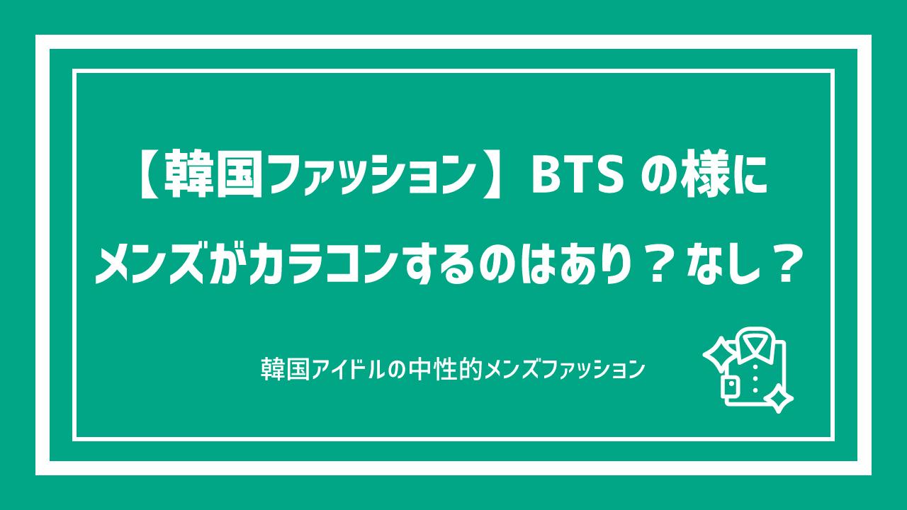 【韓国ファッション】BTSの様にメンズがカラコンするのはあり?なし?