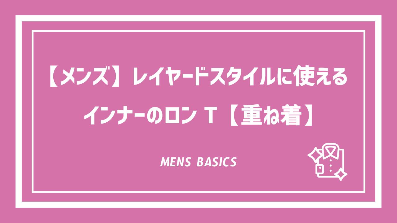 【メンズ】レイヤードスタイルに使えるインナーのロンT【重ね着】