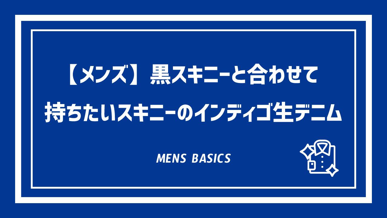 【メンズ】黒スキニーと合わせて所持したいスキニーのインディゴ生デニム