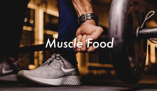 筋トレを始めたら即実行!マッスルグリルで紹介された筋肥大に超高価的な食事方法「沼」を実践【シャイニー薊】