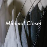 服を「大切に保管」は間違い!ワンシーズンで鬼のように着倒す。が正解。