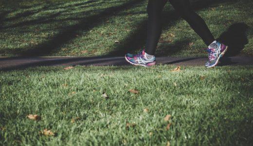 毎日の習慣、適度な運動は【ウォーキング】がおすすめ